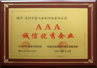 AAA诚信优秀企业